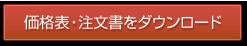 デュアル・トップ オートスクリューⅢ