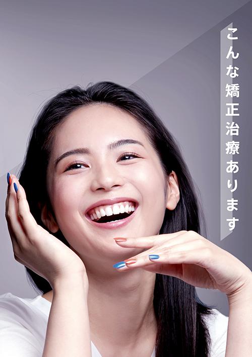 歯科矯正用アンカースクリューを使用した矯正歯科治療
