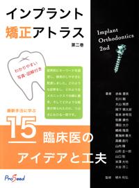 インプラント矯正アトラス第二巻最新手法に学ぶ15臨床医のアイデアと工夫